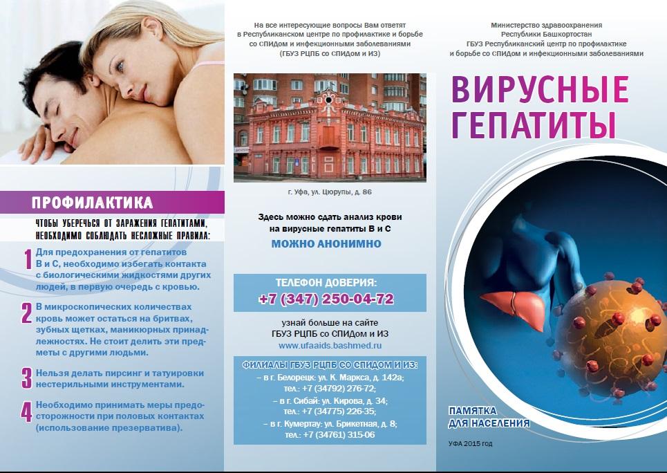 Лечение гепатита московская